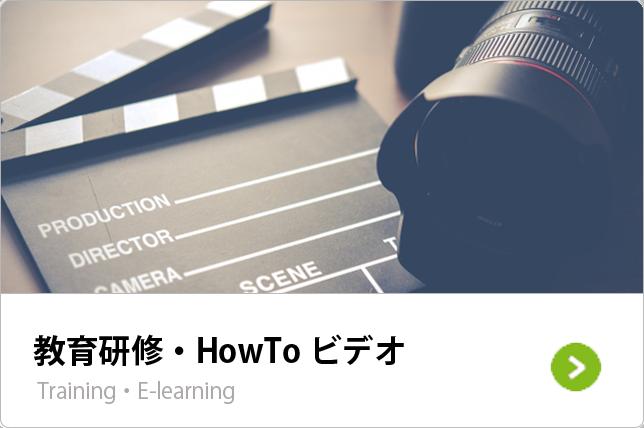 教育研修ビデオ