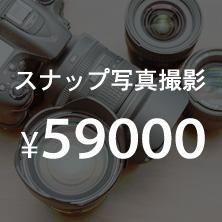 写真撮影¥59000