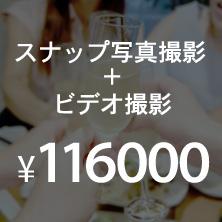 スナップ写真撮影+記録ビデオ撮影セット¥116000