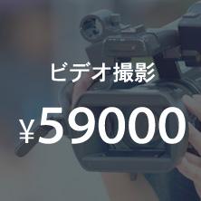 ビデオ撮影¥59000