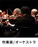 吹奏楽・オーケストラ