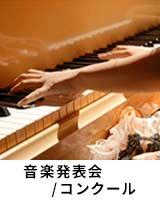 音楽発表会・コンクール
