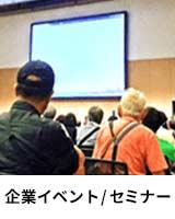 企業イベント・セミナー