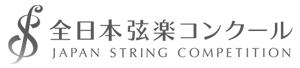 全日本弦楽コンクール