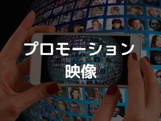 撮影イメージ