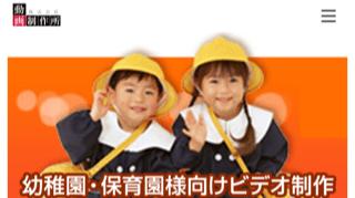 ☆幼稚園・保育園生活発表会のビデオ撮影業者10選!!☆